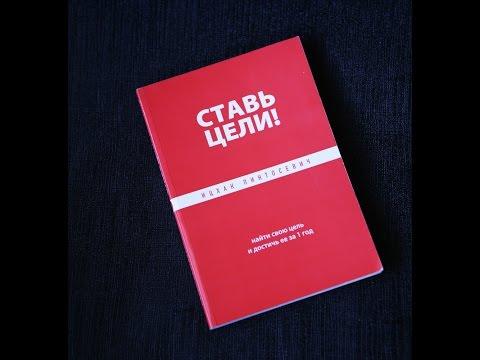 """Ицхак Пинтосевич """"Ставь цели"""". Как поставить цель правильно? Мой отзыв на книгу и впечатления"""