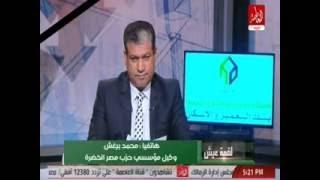 بالفيديو.. «مصر الخضرة»: وزارة التموين تعبث بالأمن القومي.. والدولة مُلزمة بشراء المحاصيل الاستراتيجية