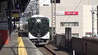 【4連回送】京阪電車 13000系13007編成 回送 守口市駅