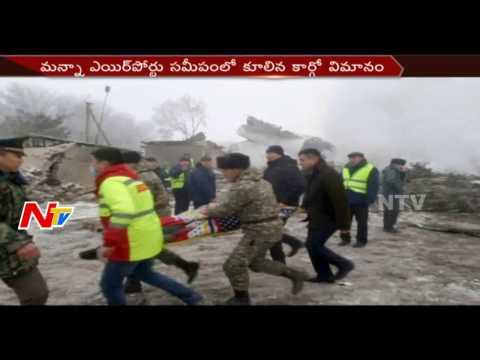 Cargo Plane Accident in Kyrgyzstan || 32 Members Passes Away || NTV