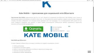 видео Приложение Kate Mobile APK