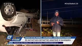 Χαλκιδική: Εικόνα-σοκ στο σημείο που έχασαν τη ζωή τους 2 άνθρωποι- Ώρα Ελλάδος 05:30 |OPEN TV