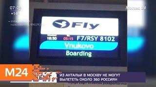 Актуальные новости России и мира за 28 июня - Москва 24