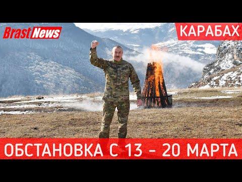 Последние новости Нагорный Карабах война 2020: Армения и Азербайджан сегодня, желания США и ОБСЕ