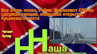 Все очень плохо, Робин: Журналист CNN не сдержал эмоций, описывая открытие Крымского моста