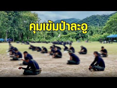 คุมเข้มป่าละอู หลังพบคลัสเตอร์นักเรียนนายสิบ ติดเชื้อแล้ว 340 ราย