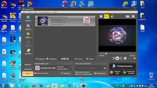 как пользоваться программой видео мастер(я в вк https://vk.com/vlad16052002 ссылка на видео мастер http://www.izone.ru/multimedia/converters/videomaster.htm ВСЕМ УДАЧИ!!!, 2015-08-04T16:11:15.000Z)