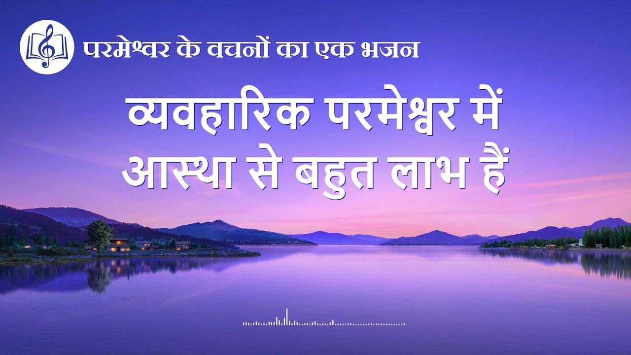 व्यवहारिक परमेश्वर में आस्था से बहुत लाभ हैं | Hindi Christian Song With Lyrics