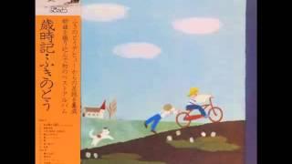 ふきのとう/クリスマス 『歳時記』(1976年11月21日発売)