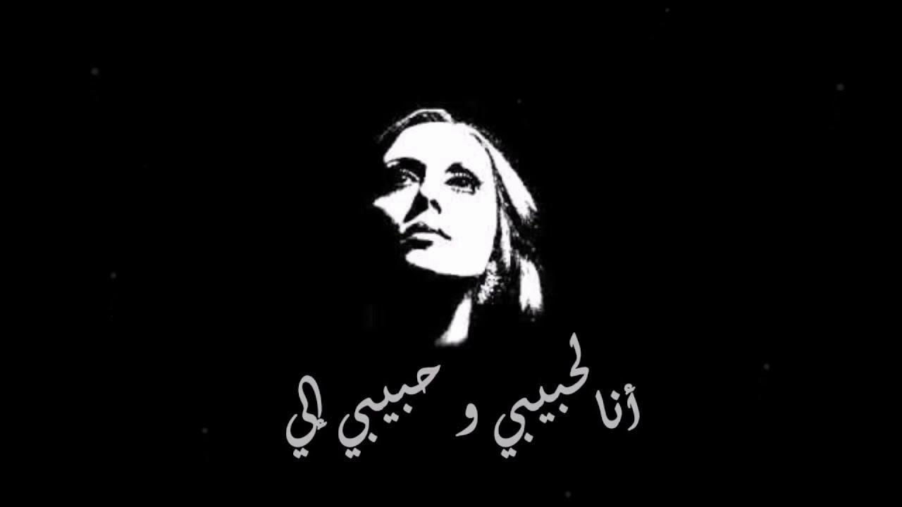 فيروز انا لحبيبي وحبيبي الي Fairouz Ana La Habibi Youtube