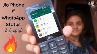 Jio Phone में WhatsApp Status कैसे लगाये | WhatsApp Status in Jio Phone | WhatsApp 2020 | PHONLY
