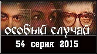Особый случай 3 сезон 54 серия (2015) HD. Мистика детектив сериал.