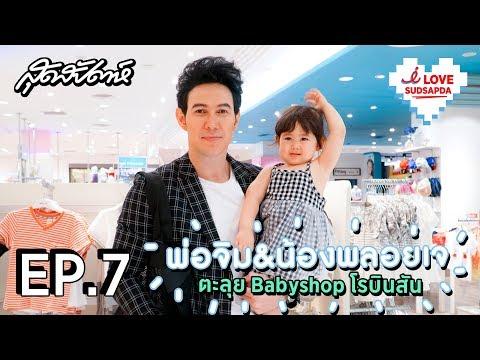 EP.7 - พ่อจิม&น้องพลอยเจ ตะลุย Babyshop โรบินสัน