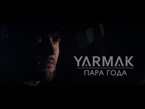 YARMAK - ПАРА ГОДА(ПРЕМЬЕРА 2020)