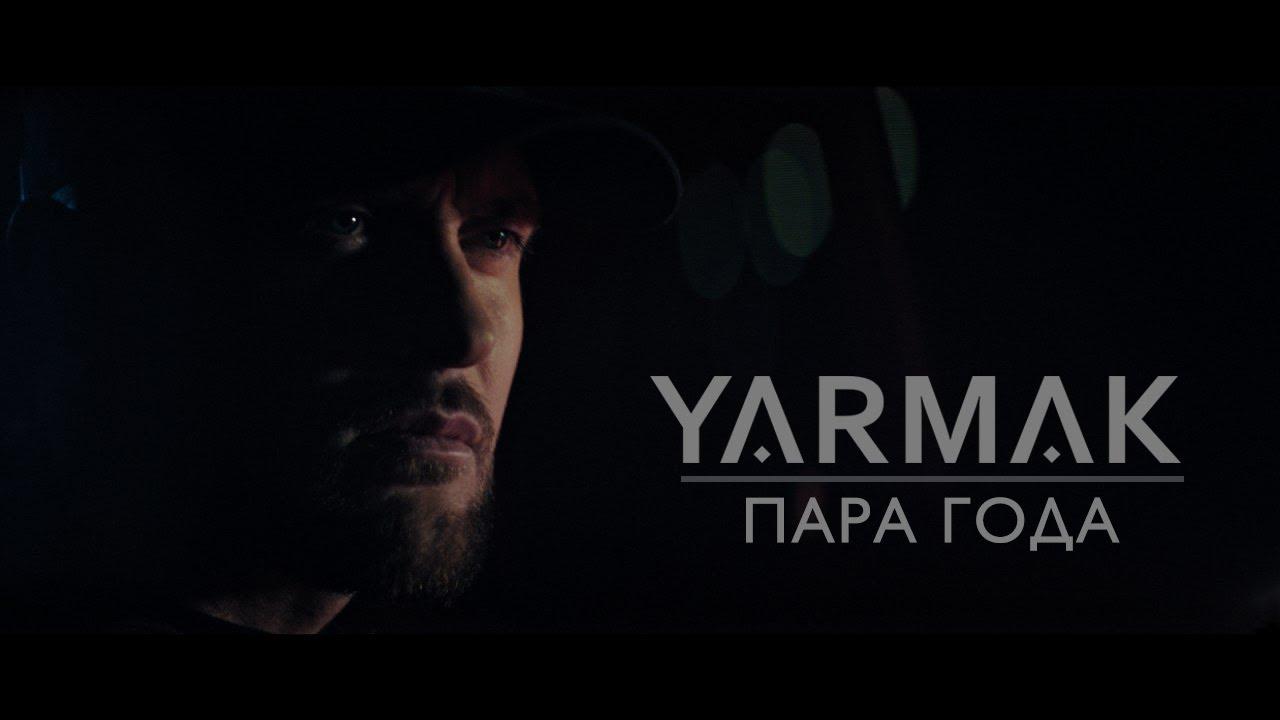 Download YARMAK - ПАРА ГОДА(ПРЕМЬЕРА 2020)