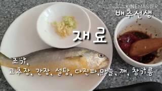 한식조리 생선양념구이