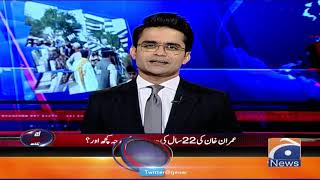 Aaj Shahzeb Khanzada Kay Sath   18th November 2019   Part 01