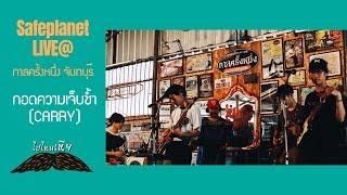กอดความเจ็บช้ำ (Carry) : Safeplanet Live@กาลครั้งหนึ่งจันทบุรี