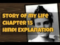 Story of My Life Chapter 15 - 23 SA2 Hindi Explanation