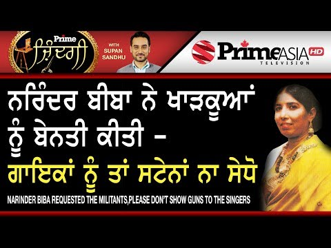 Prime Zindagi 133 Narinder Biba requested the militants,please don't show guns to the singers