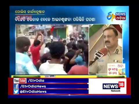 3 arrested for harassing woman during BJD 'Hartal' - Etv News Odia