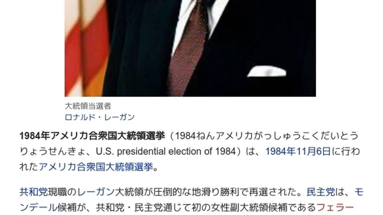 1984年アメリカ合衆国大統領選挙