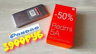 Получил Xiaomi Redmi 5A с PANDAO. ВСЕГО 3900!