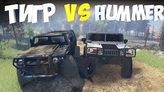 ТИГР VS HUMMER H1 | SpinTires | Заезд на ВУЛКАН | Российский vs Американский автопром