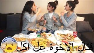 تحدي أطيب بيتزا مع أخواتي | وقت الأخوة بيتقاتلوا على الأكل