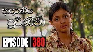 Adaraniya Poornima | Episode 380 08th December 2020 Thumbnail
