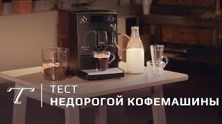 Обзор бюджетной кофемашины Nivona NICR 520