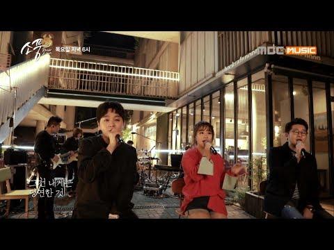 ( Picnic Live Season2 EP.109) Urban Zakapa – Alone