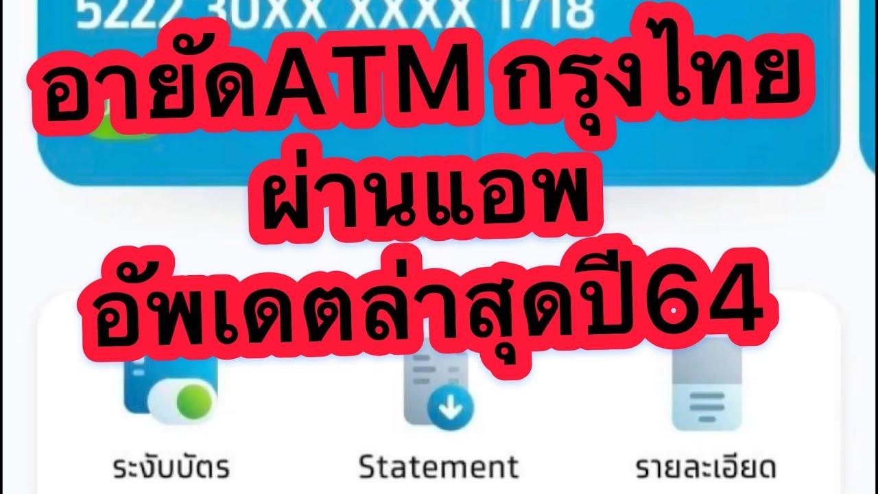 อายัด ATM กรุงไทยผ่านแอพ (อัปเดตล่าสุดปี64)