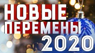 НОВЫЕ ПЕРЕМЕНЫ 2020
