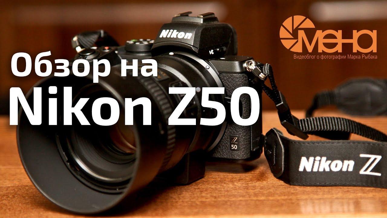 Обзор на Nikon Z50 (лучшая беззеркалка Nikon для новичка)