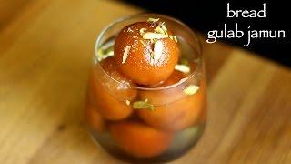 bread gulab jamun recipe   instant gulab jamun with bread recipe