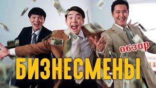 Бизнесмены - Честный пацанский обзор на фильм для взрослых