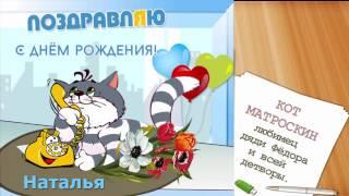С ДНЕМ РОЖДЕНИЯ Наталья !!! Кот МАТРОСКИН поздравляет тебя