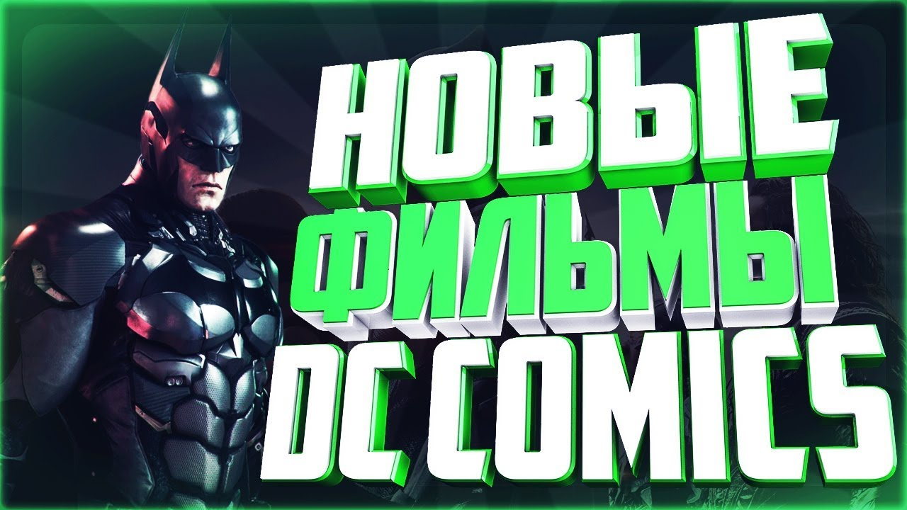 будущие фильмы Dc Comicsновые фильмы