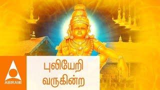 Puliyeri Varugindra   Ayyappa Devotional Songs Tamil   Sarana Vilakku Ayyappa Songs