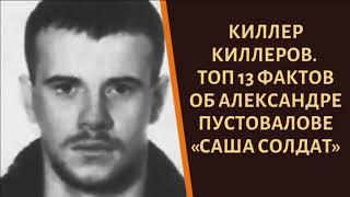 Ликвидатор. ТОП 13 фактов об Александре Пустовалове «Саша Солдат»