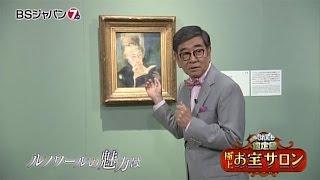 7月21日(木)夜9時放送】 いつものサロンを飛び出し、国立新美術館で開催...