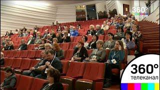 В Истре состоялся первый межрегиональный музейный форум - «Идем в музей»