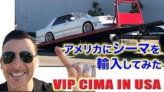 今回スティーブはジャンクションプロデュースの日産Y31シーマをアメリカ...