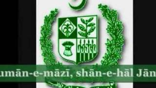 Pakistan National Anthem - Qomi Tarana - Pakistan Independence Day 14 August 2010 (HD)