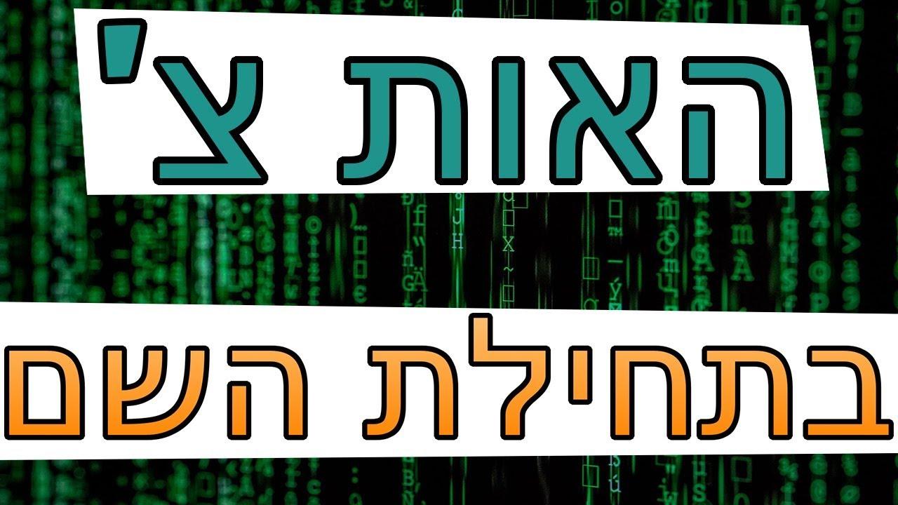 ☢ בול פגיעה - מה האות צ' בתחילת השם שלך אומרת עליך?! הרב זמיר כהן