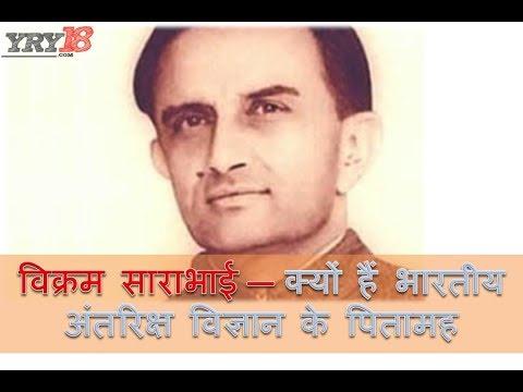विक्रम साराभाई — भारतीय अंतरिक्ष विज्ञान के पितामह   Vikram Sarabhai Short Biography Hindi   YRY18