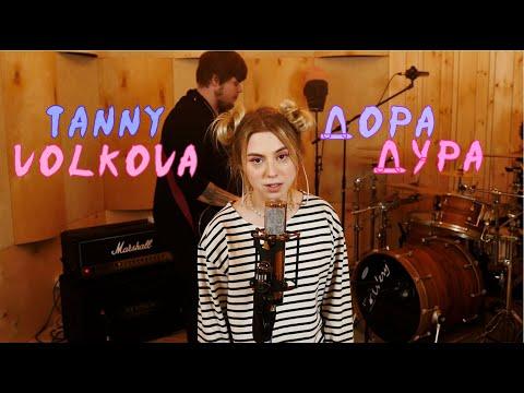 Tanny Volkova – Дора Дура