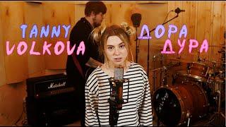 Download Tanny Volkova – Дора Дура Mp3 and Videos