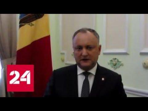Игорь Додон прокомментировал ситуацию вокруг Приднестровья